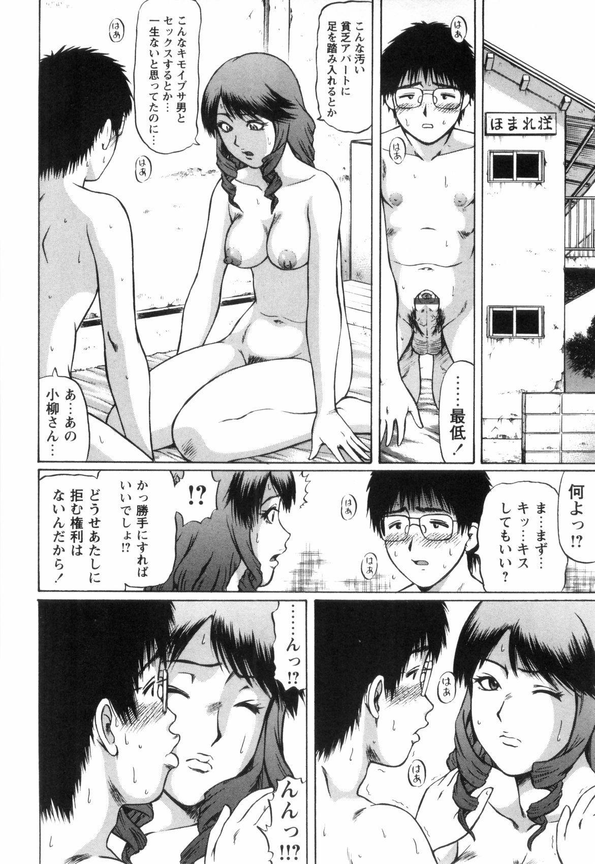 Doutei Yuugi 88