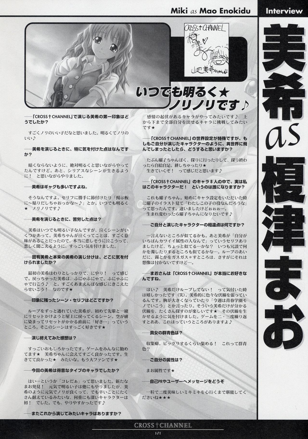 CROSS†CHANNEL Official Setting Materials 111