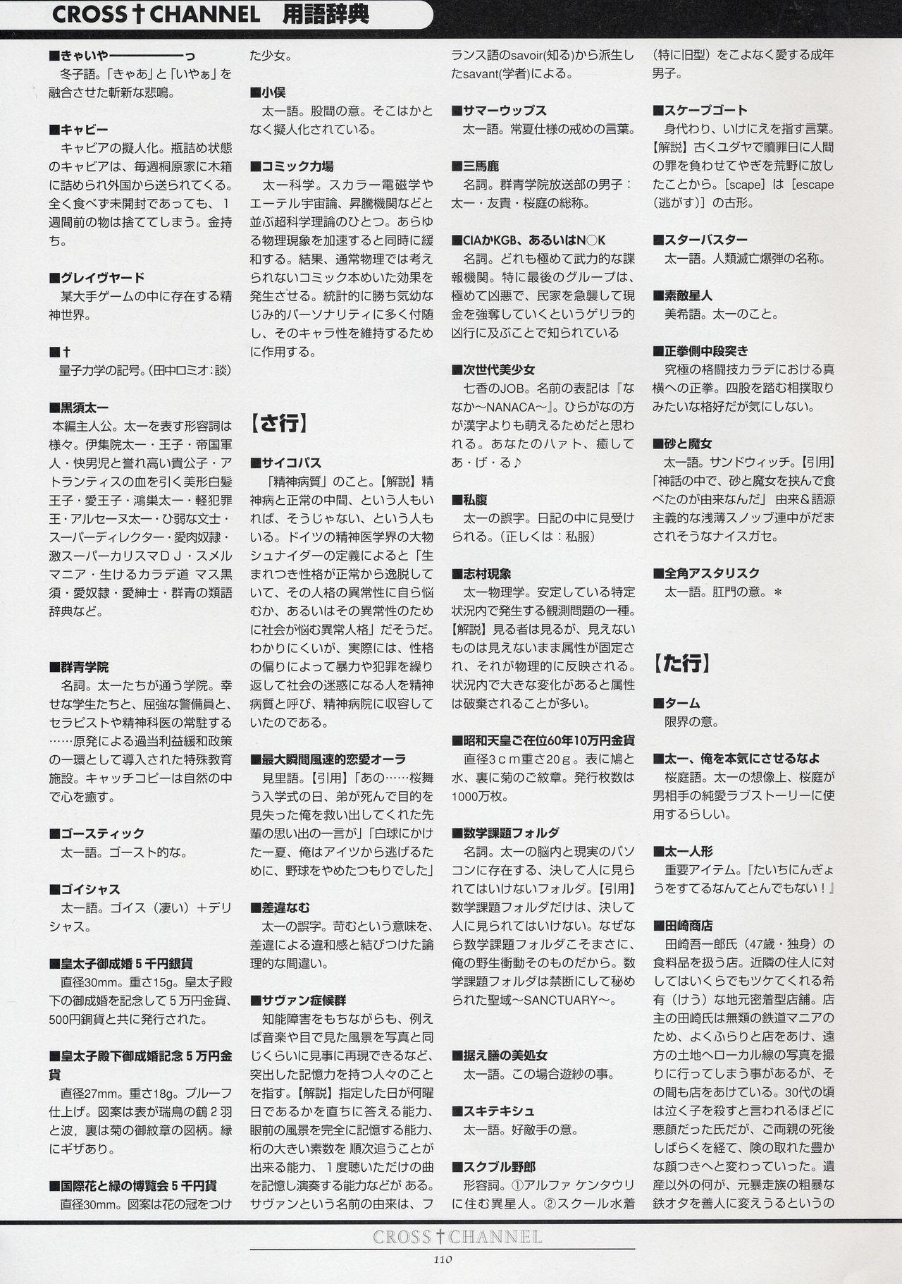 CROSS†CHANNEL Official Setting Materials 120