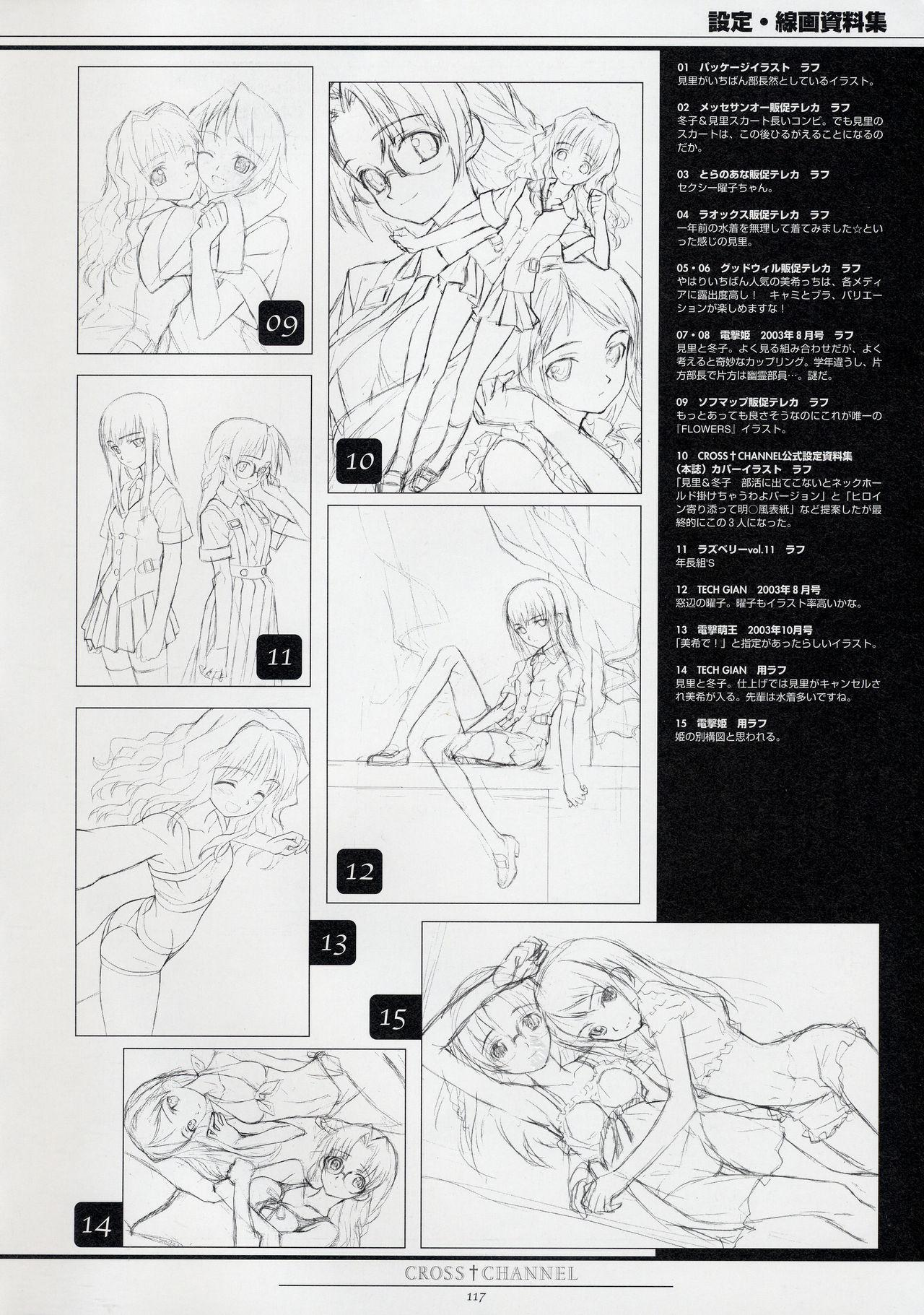 CROSS†CHANNEL Official Setting Materials 127
