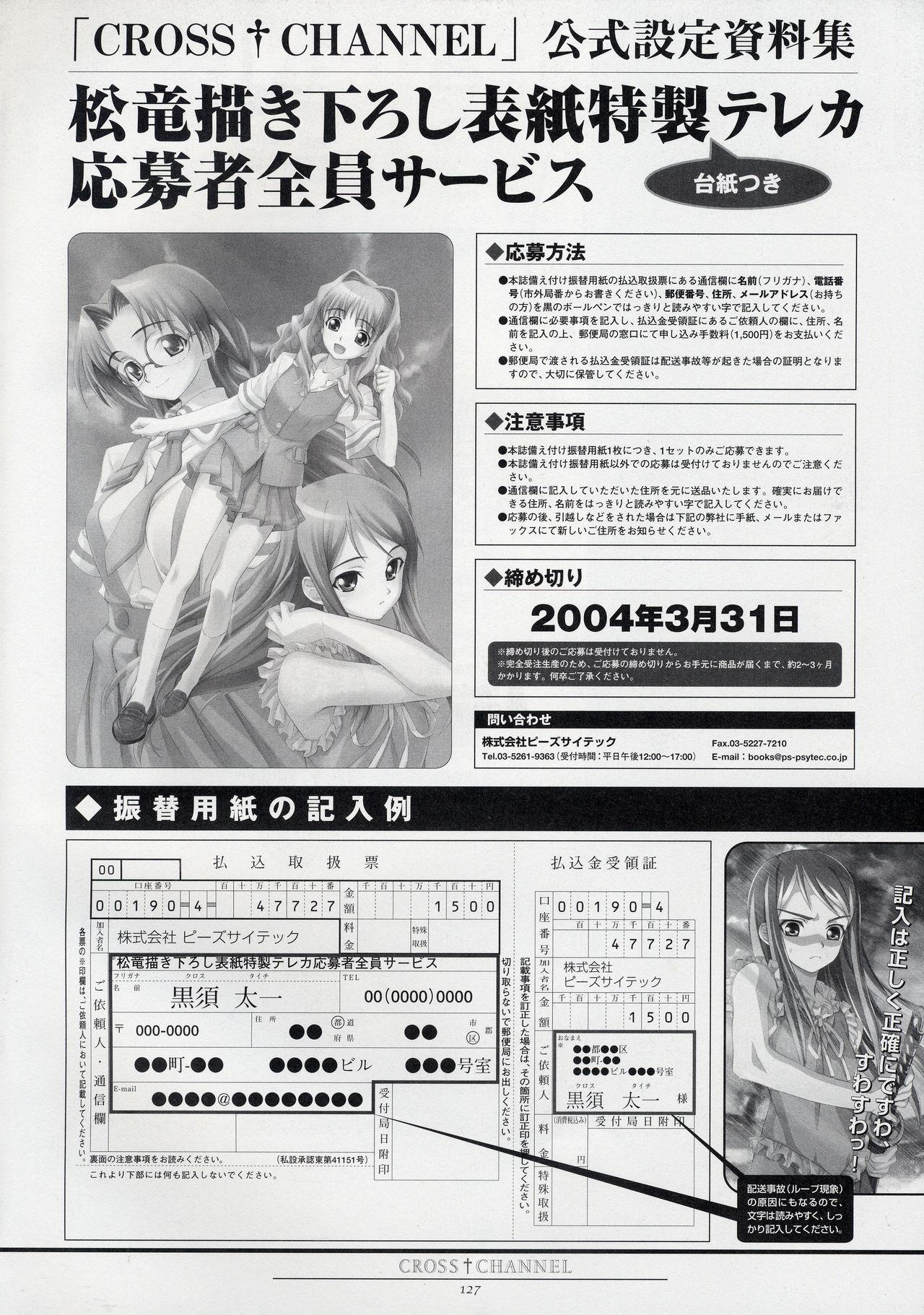 CROSS†CHANNEL Official Setting Materials 137
