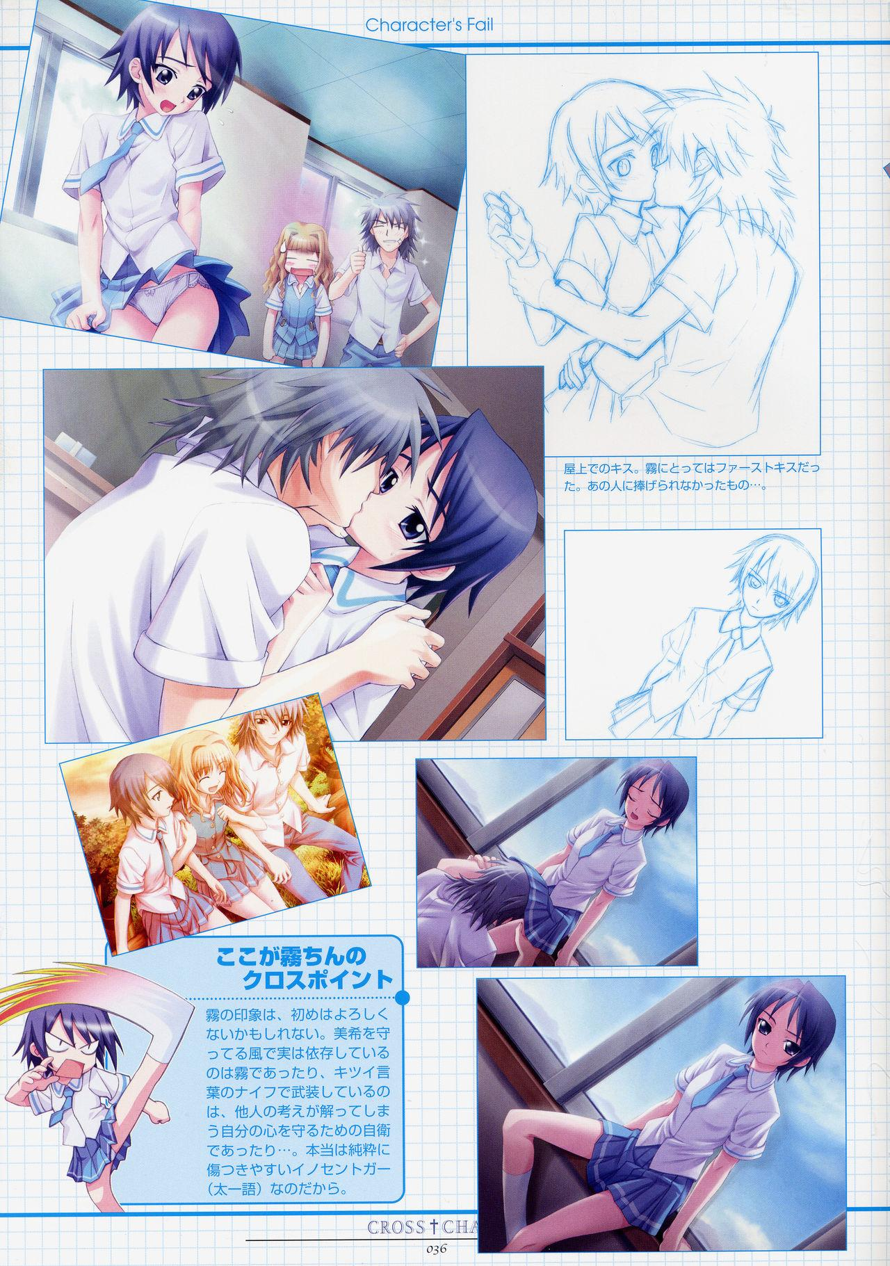 CROSS†CHANNEL Official Setting Materials 46