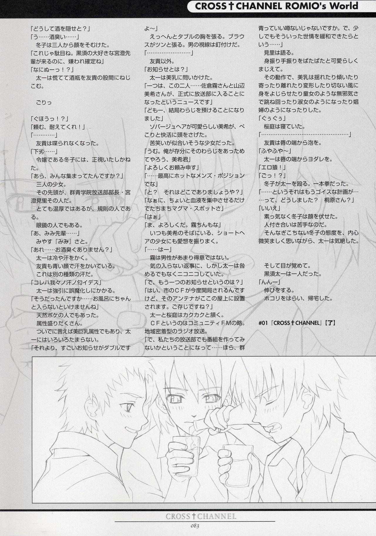 CROSS†CHANNEL Official Setting Materials 93