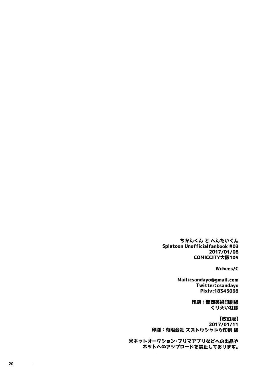 (CCOsaka109) [Wchees (C)] Chikan-kun to Hentai-kun | Pervert-kun and the Molester (Splatoon) [English] [bkpaws] [Decensored] 20