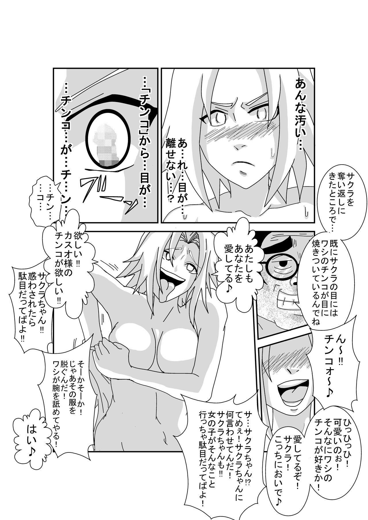 Sennou Kyouikushitsu 15