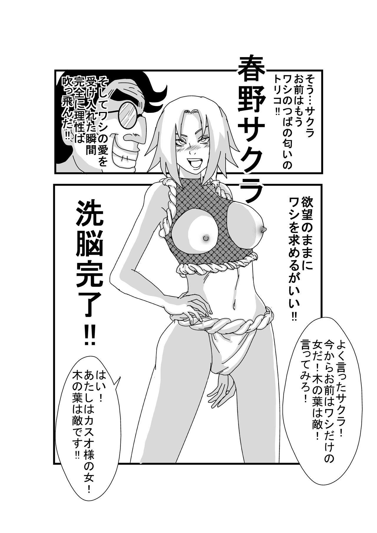 Sennou Kyouikushitsu 23