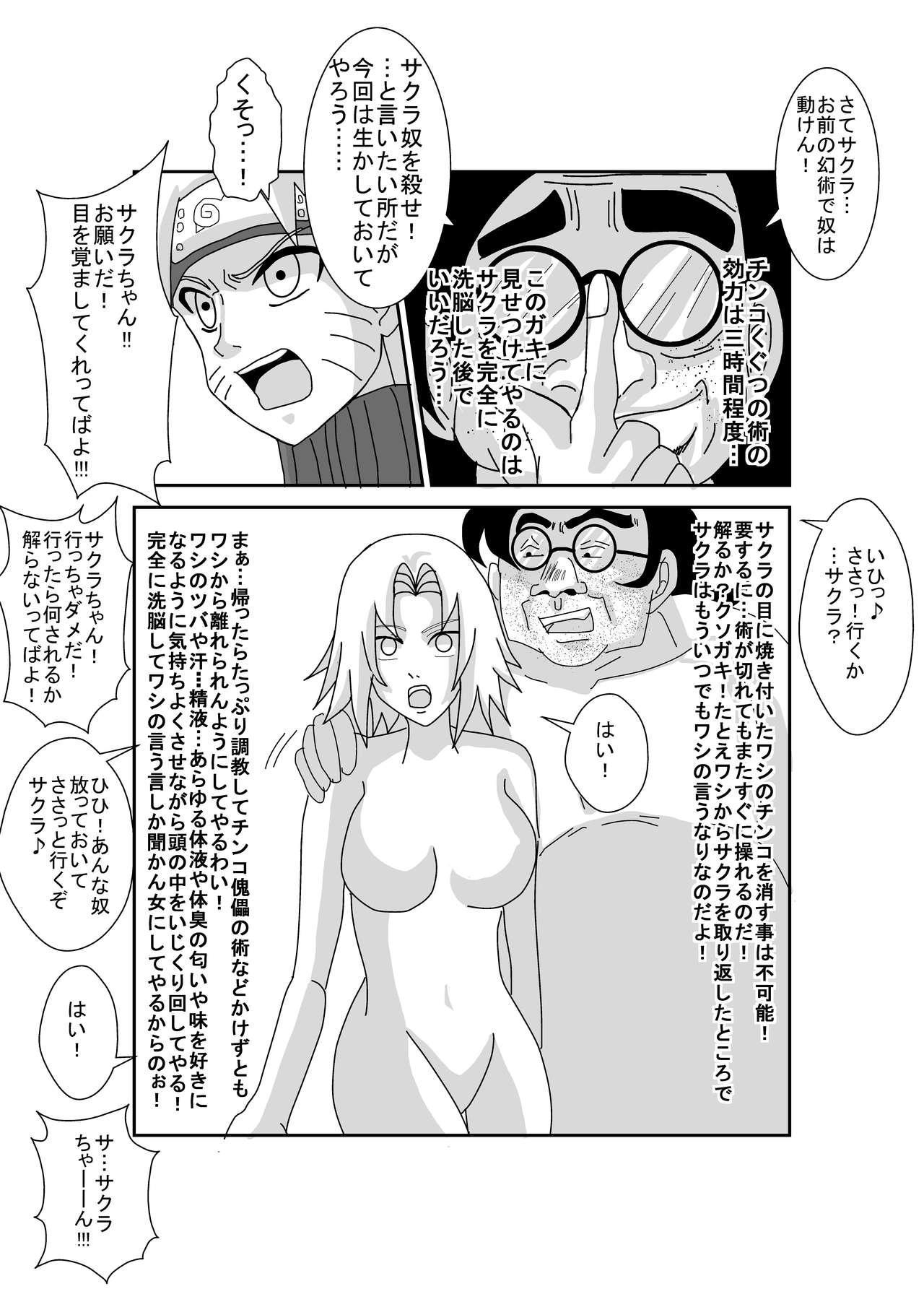 Sennou Kyouikushitsu 48