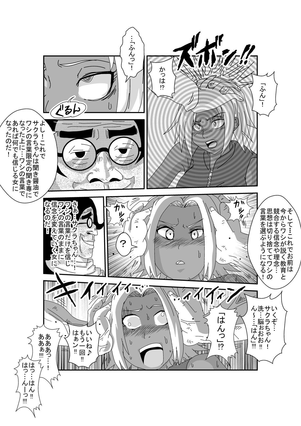 Sennou Kyouikushitsu 5
