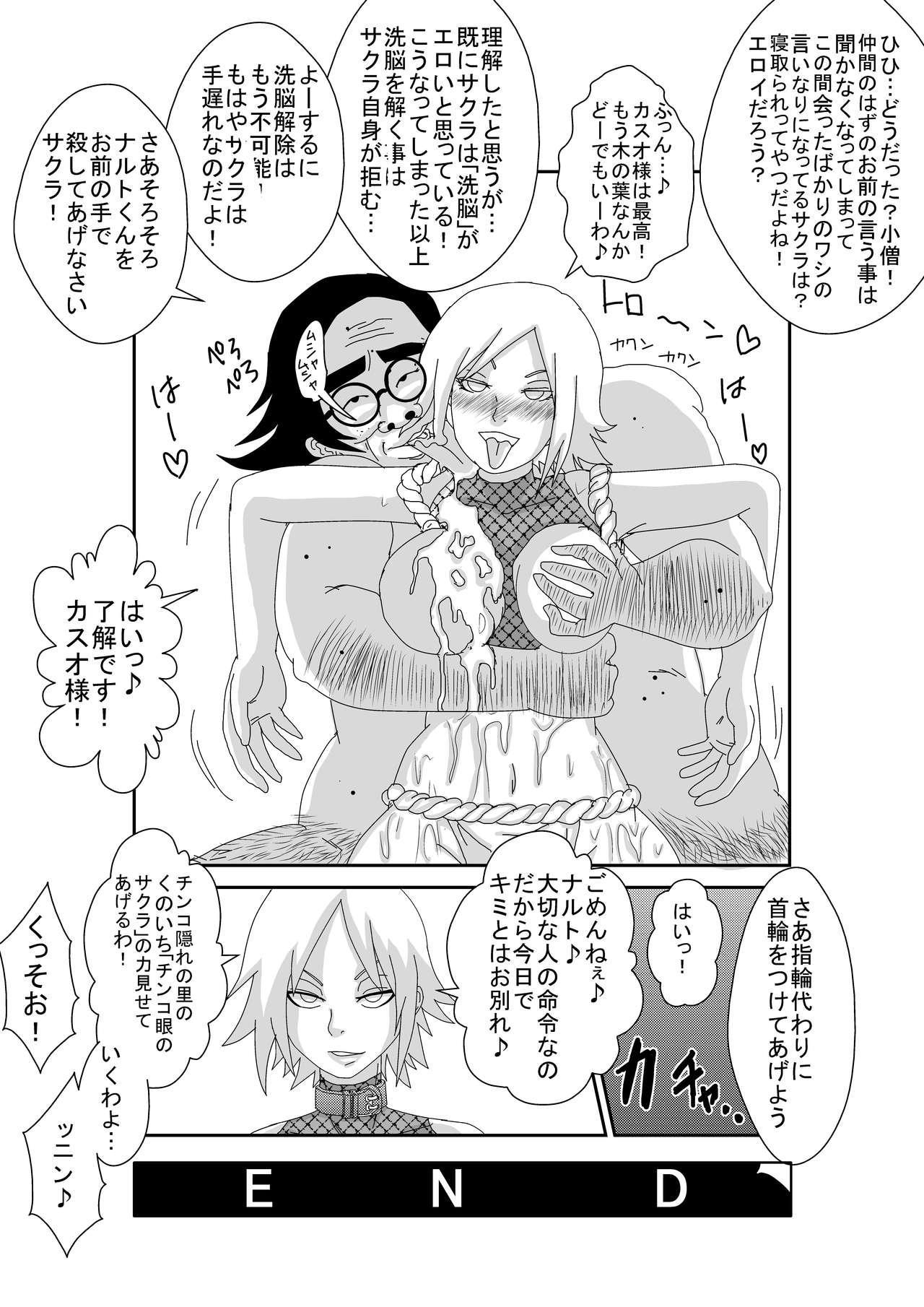 Sennou Kyouikushitsu 61