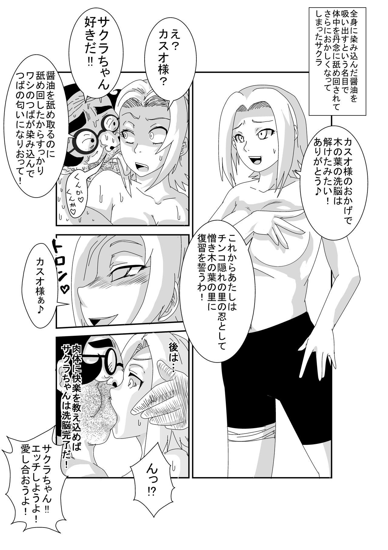 Sennou Kyouikushitsu 8