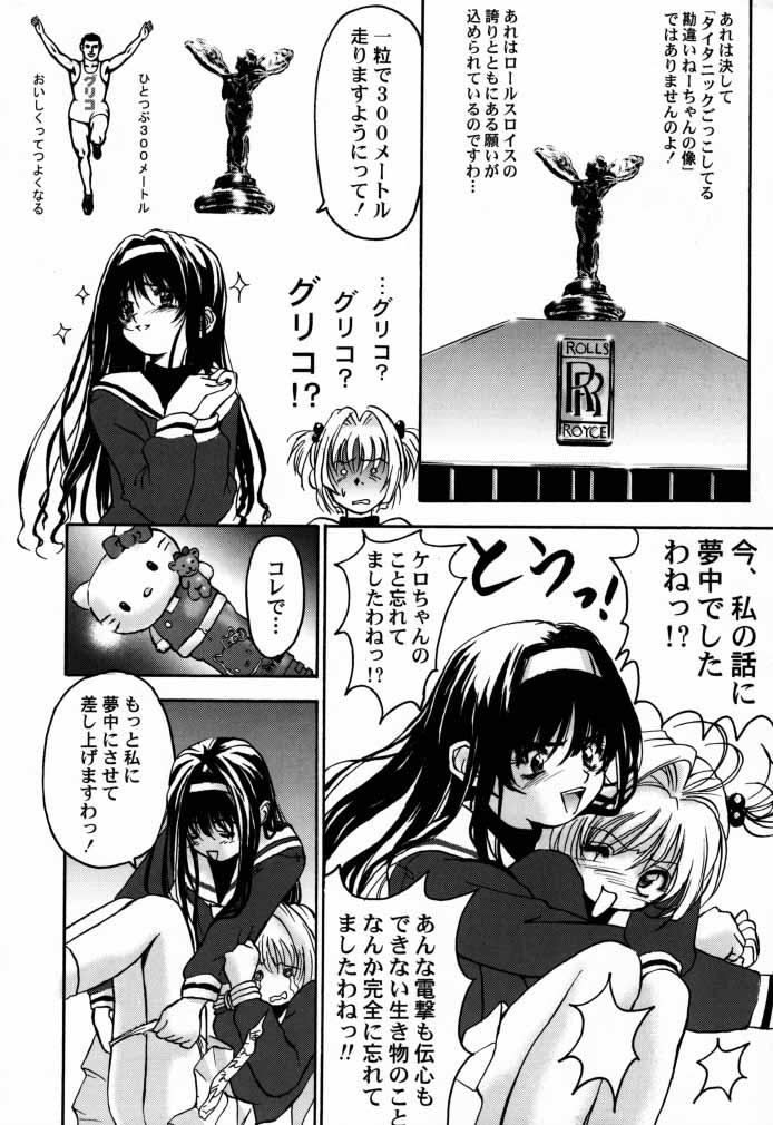 Cardcaptor Sakura CLANKE 18