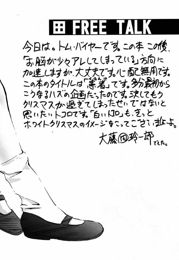 Cardcaptor Sakura CLANKE 26