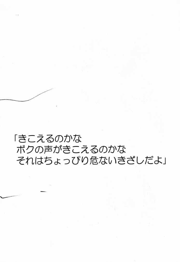 Cardcaptor Sakura CLANKE 28
