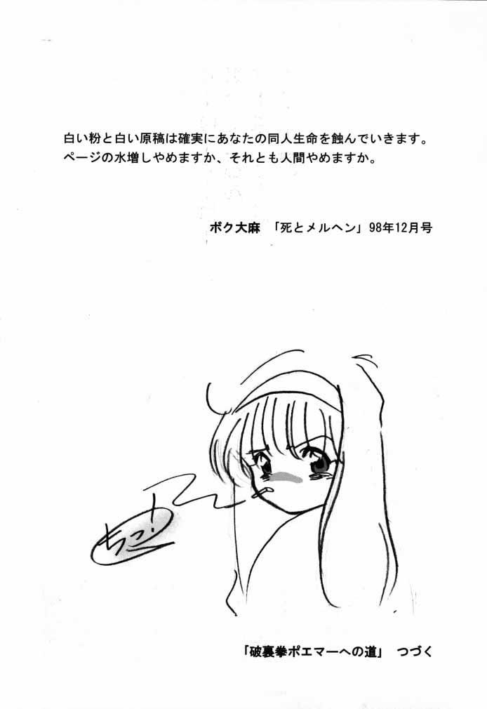 Cardcaptor Sakura CLANKE 34