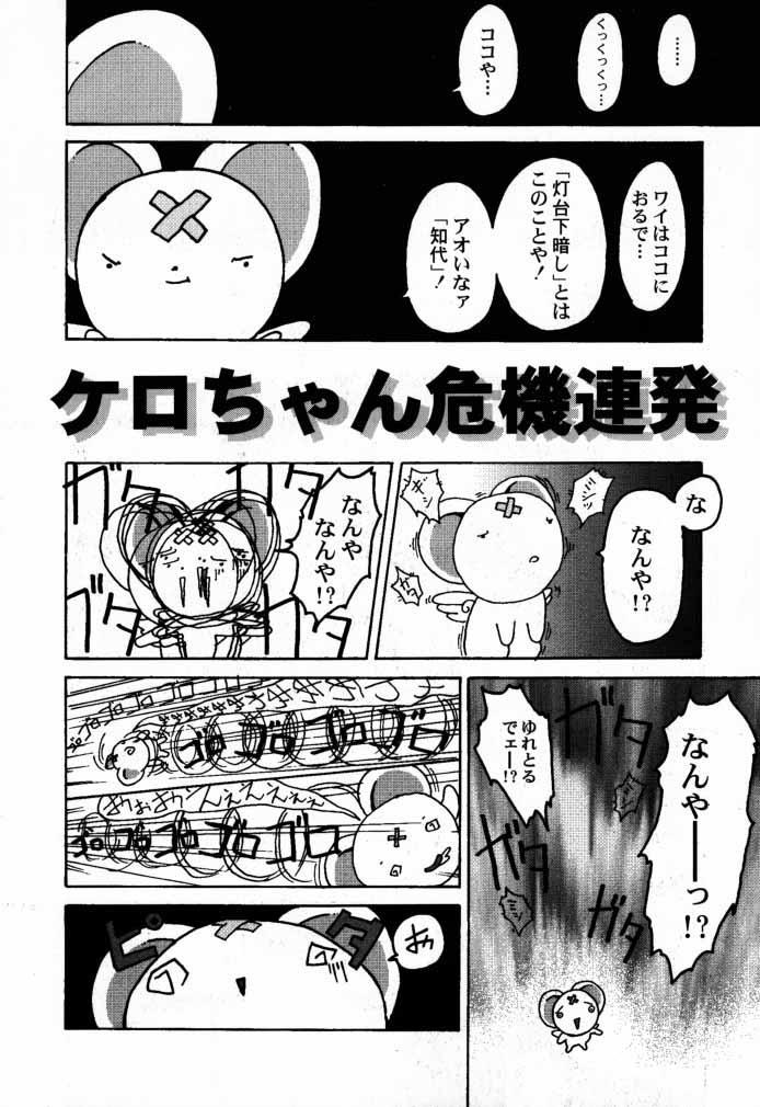 Cardcaptor Sakura CLANKE 36