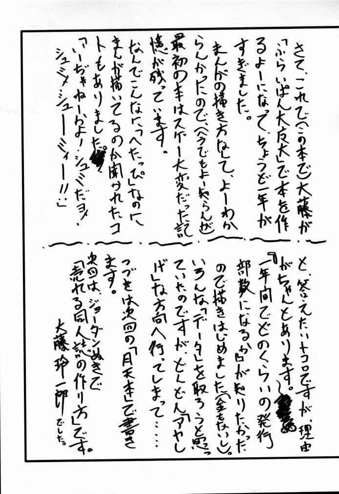 Cardcaptor Sakura CLANKE 41