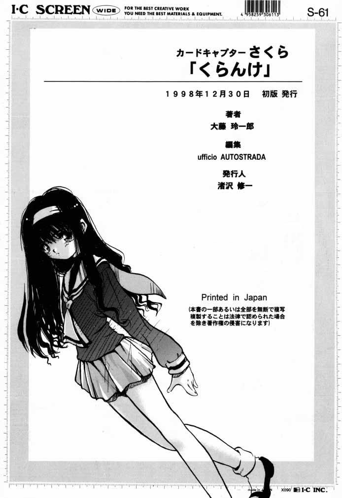 Cardcaptor Sakura CLANKE 44