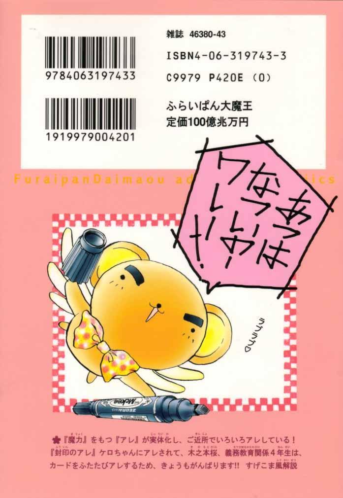 Cardcaptor Sakura CLANKE 45