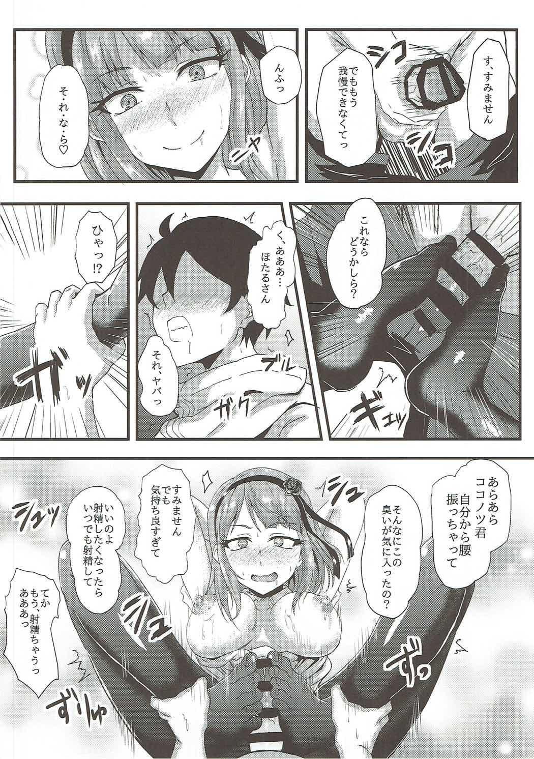 Hotaru-san wa Dagashi no Kaori? 10
