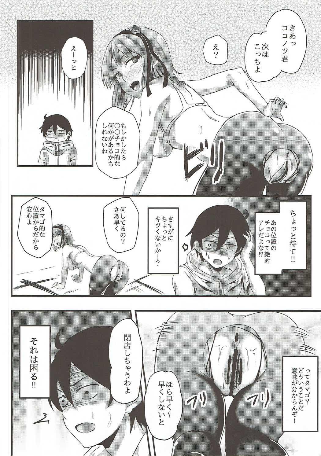Hotaru-san wa Dagashi no Kaori? 12