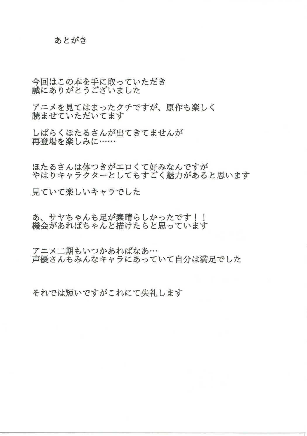 Hotaru-san wa Dagashi no Kaori? 23