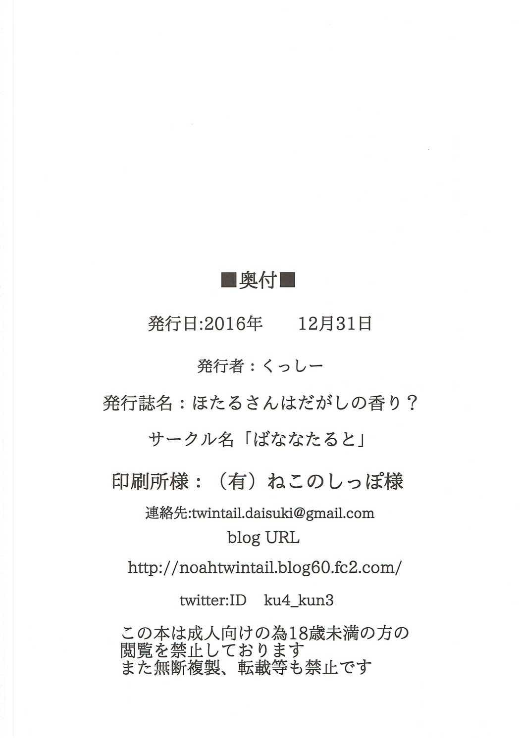 Hotaru-san wa Dagashi no Kaori? 24