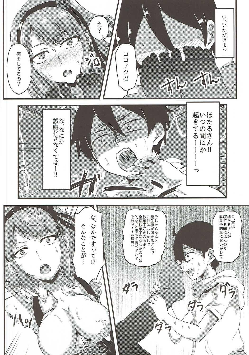 Hotaru-san wa Dagashi no Kaori? 8