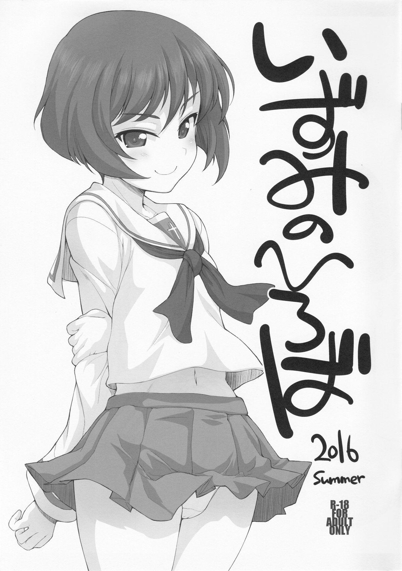 Izumi no Hiroba 2016 Summer 0