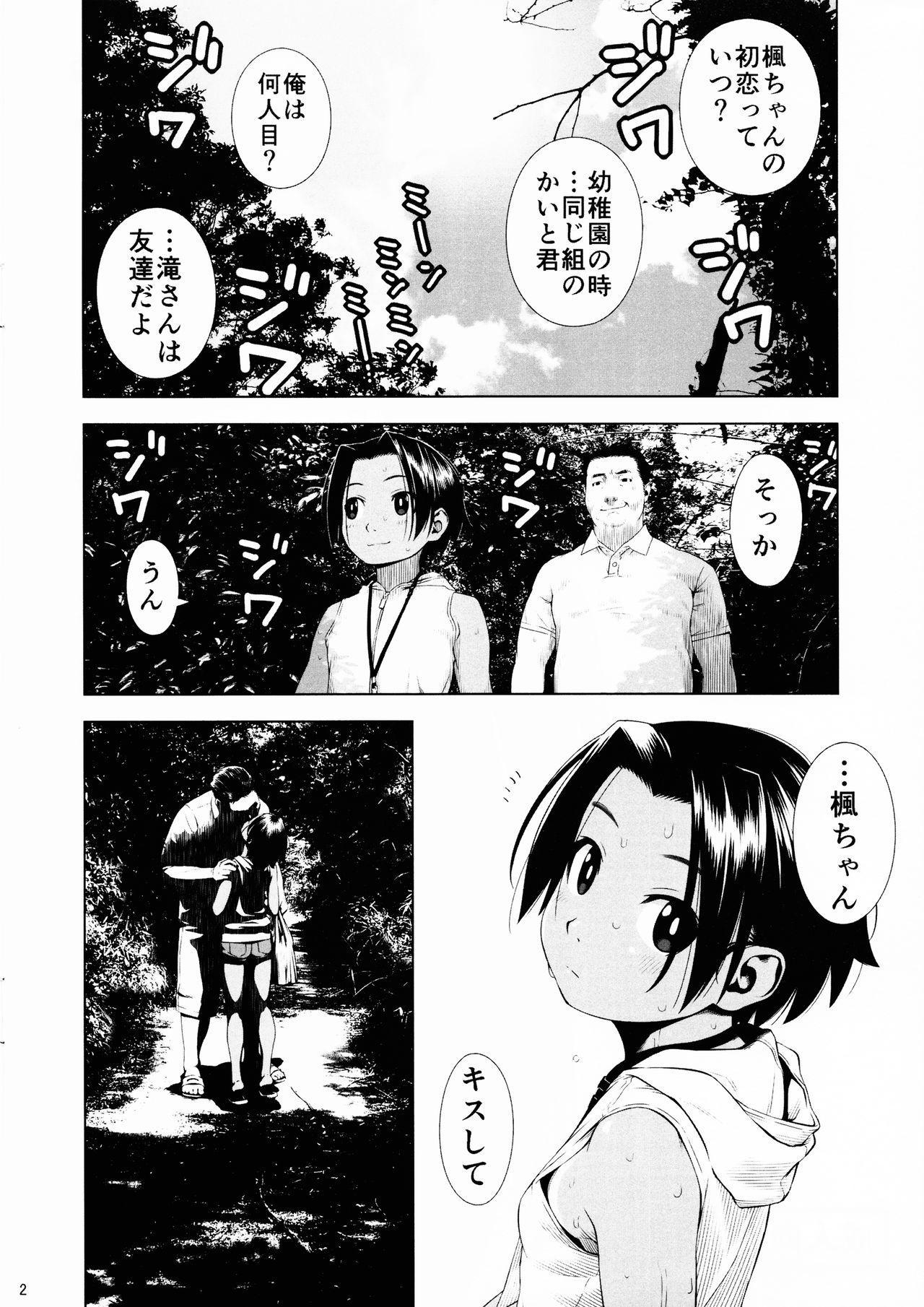 Hadaka no Hachigatsu 1