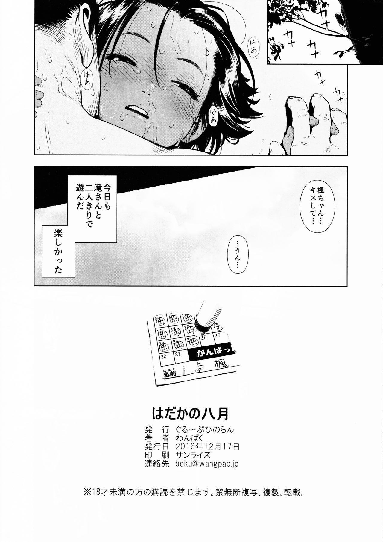 Hadaka no Hachigatsu 7