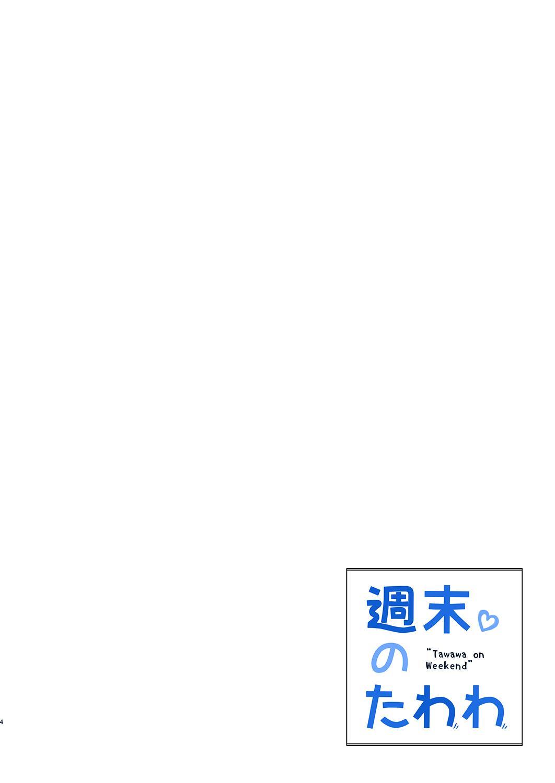 Shuumatsu no Tawawa - Tawawa on Weekend 3