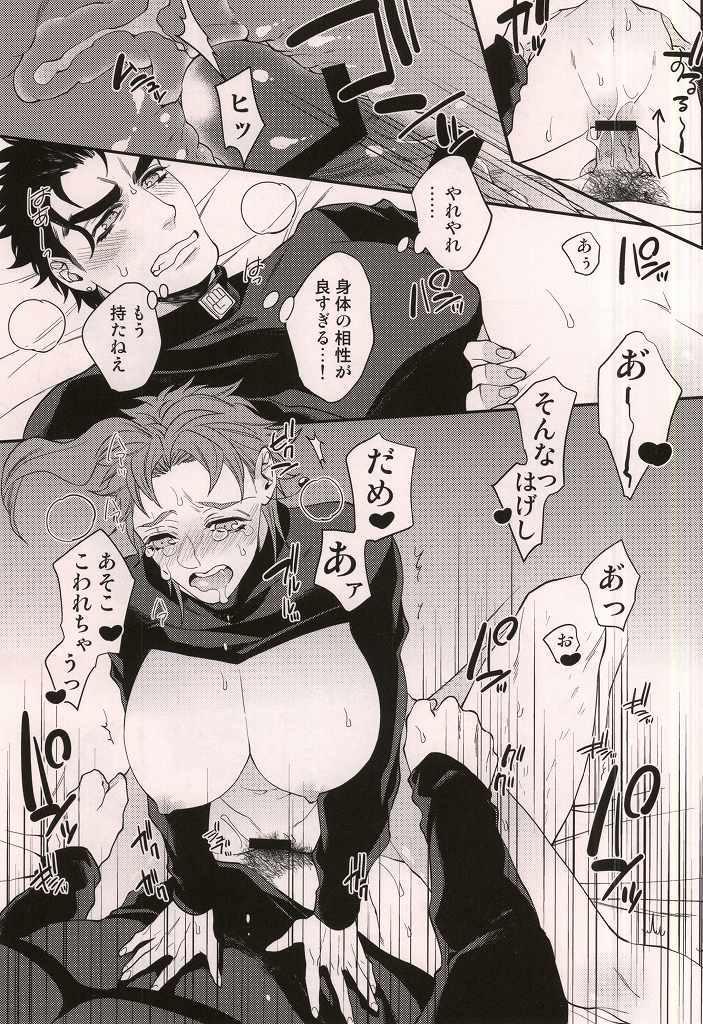Kataomoi Shiteru Yatsu ga Stand Kougeki de Onna ni Nacchimatte Mechakucha Eroi n daga 14