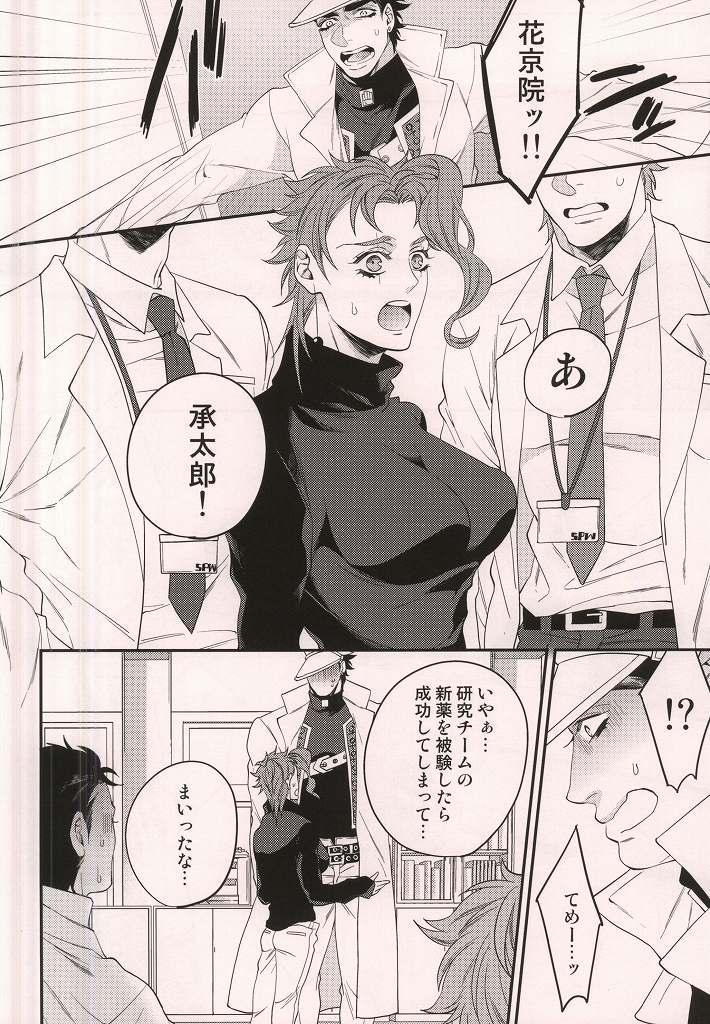 Kataomoi Shiteru Yatsu ga Stand Kougeki de Onna ni Nacchimatte Mechakucha Eroi n daga 3