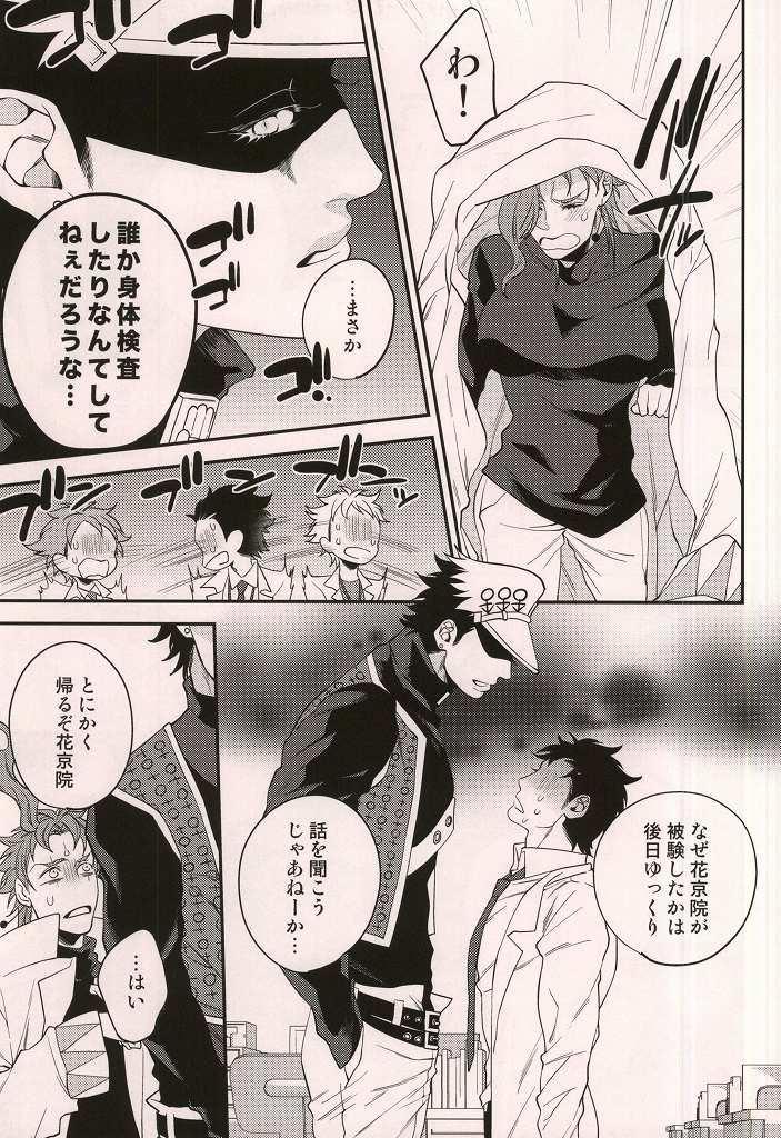 Kataomoi Shiteru Yatsu ga Stand Kougeki de Onna ni Nacchimatte Mechakucha Eroi n daga 4