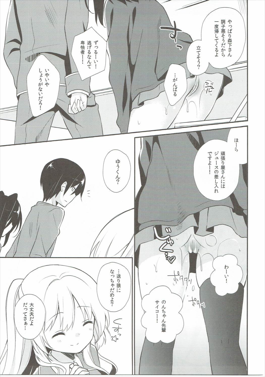 Michiru Chiruchiru, Chiru Michiru Plus 13