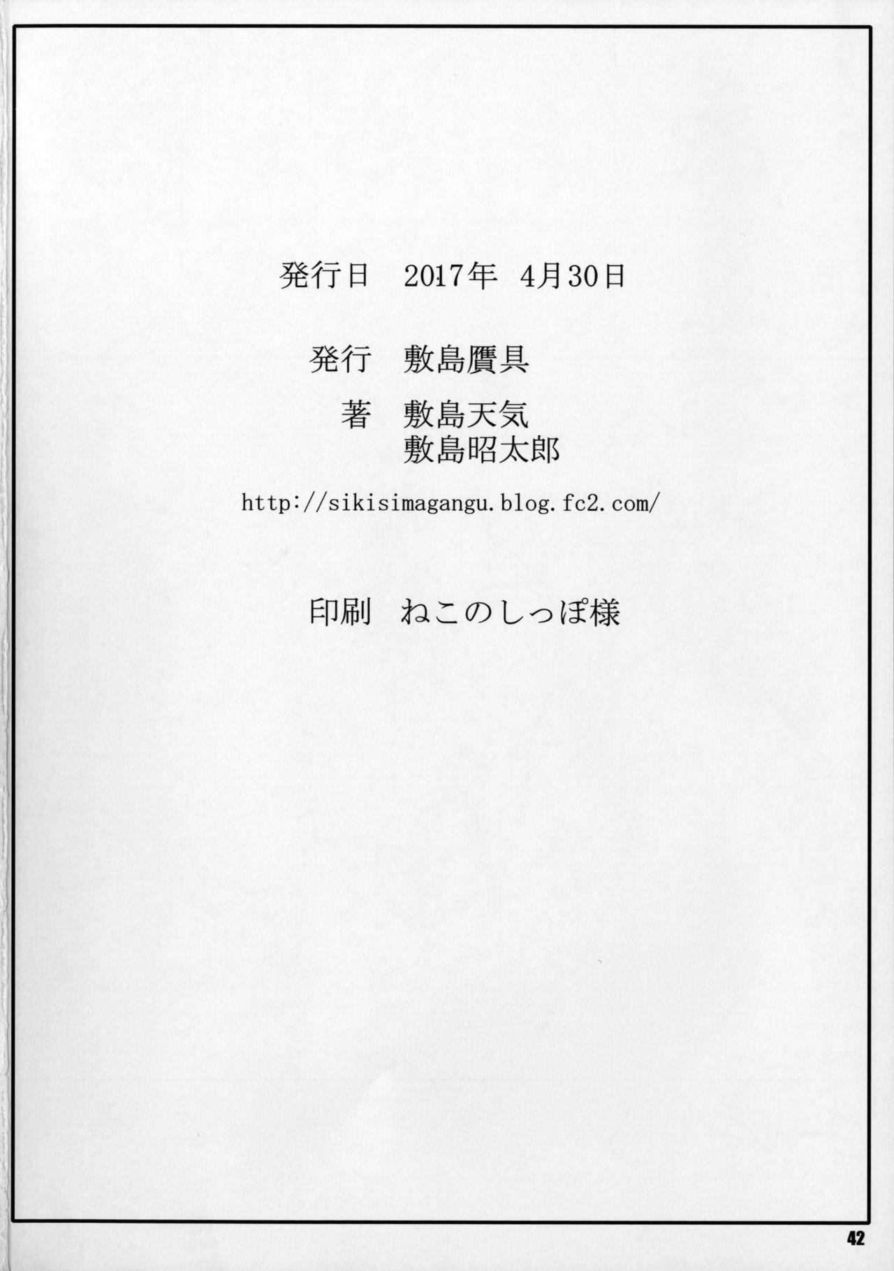 Noro Chizu Ⅲ 40