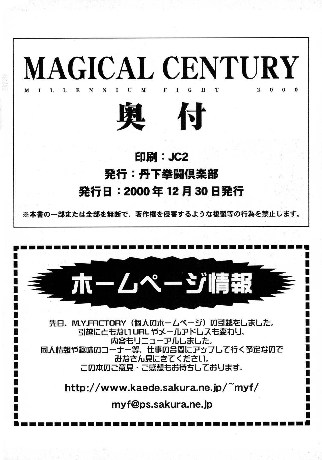 MAGICAL CENTURY 37