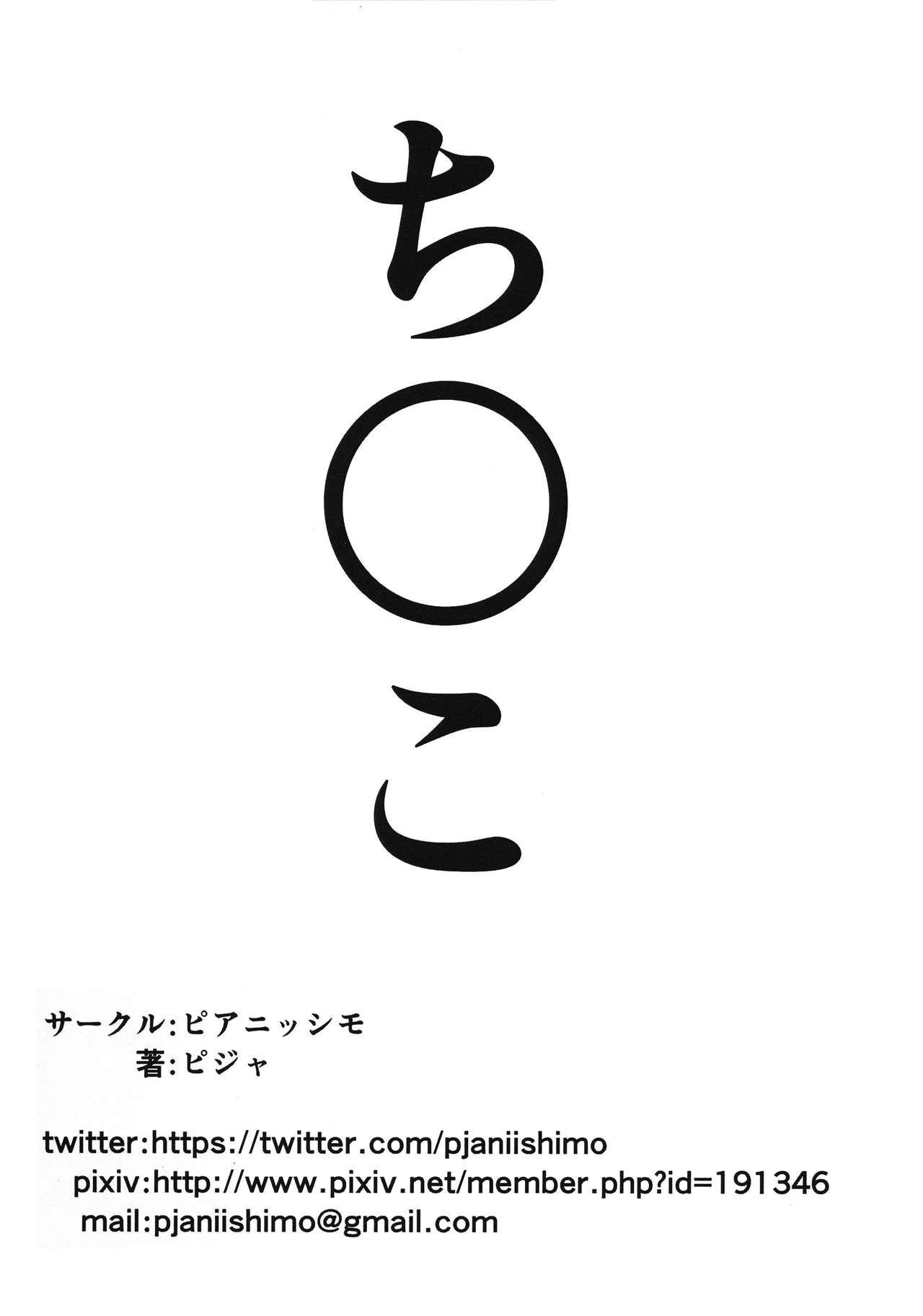 MOUSOUTEN Okuchi de Shite Ageru 13