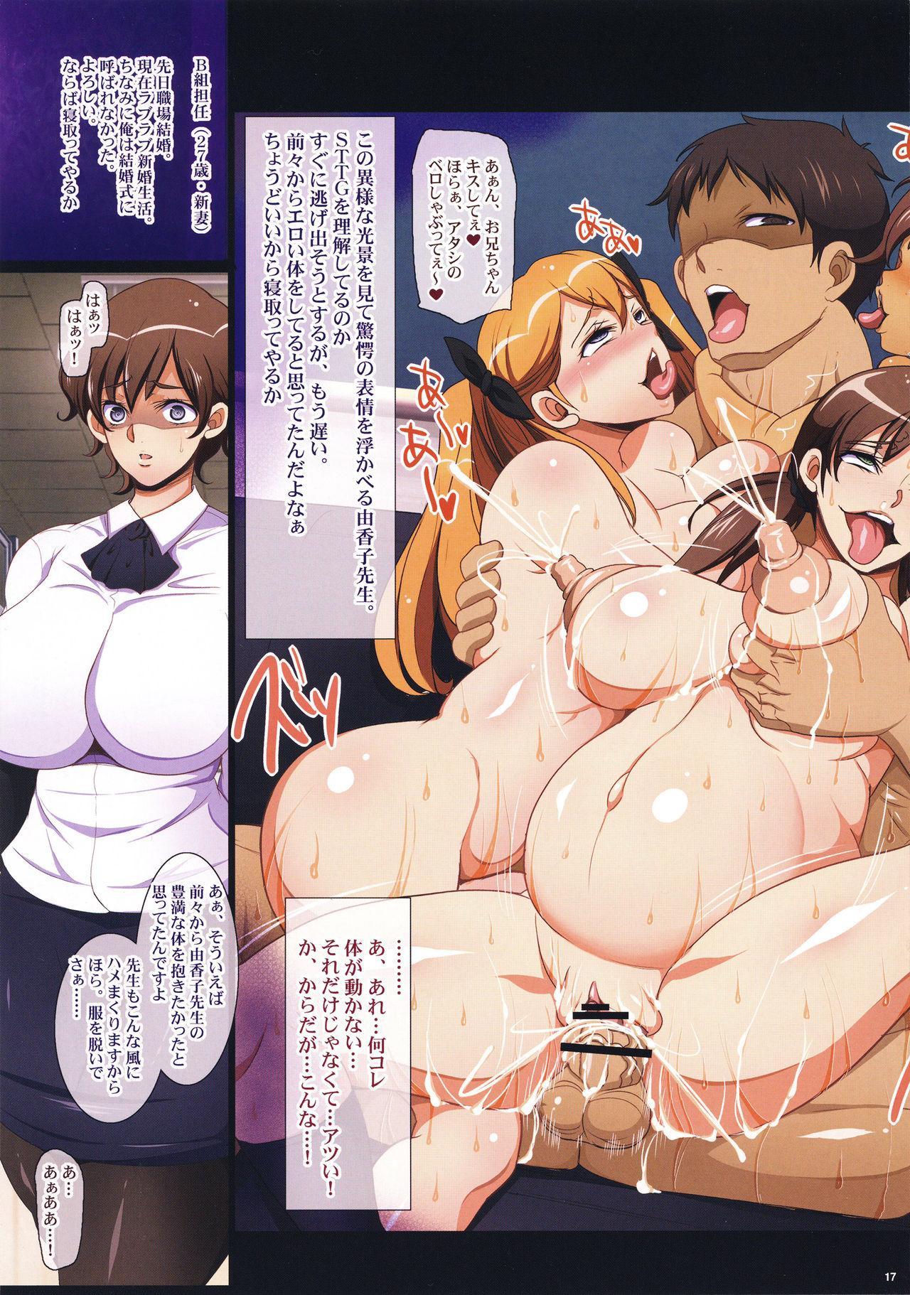 Shoushika Taisaku ni Yoru Tanetsuke Gimuka Houan 16