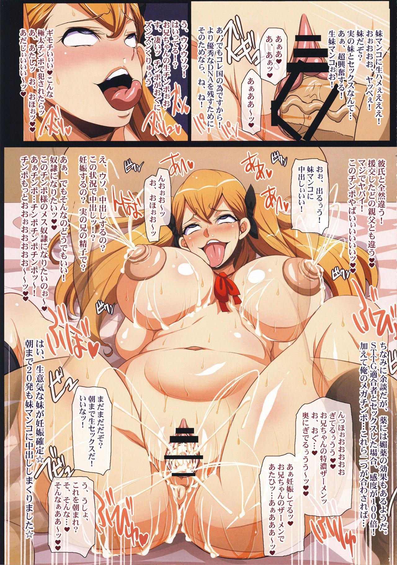 Shoushika Taisaku ni Yoru Tanetsuke Gimuka Houan 6