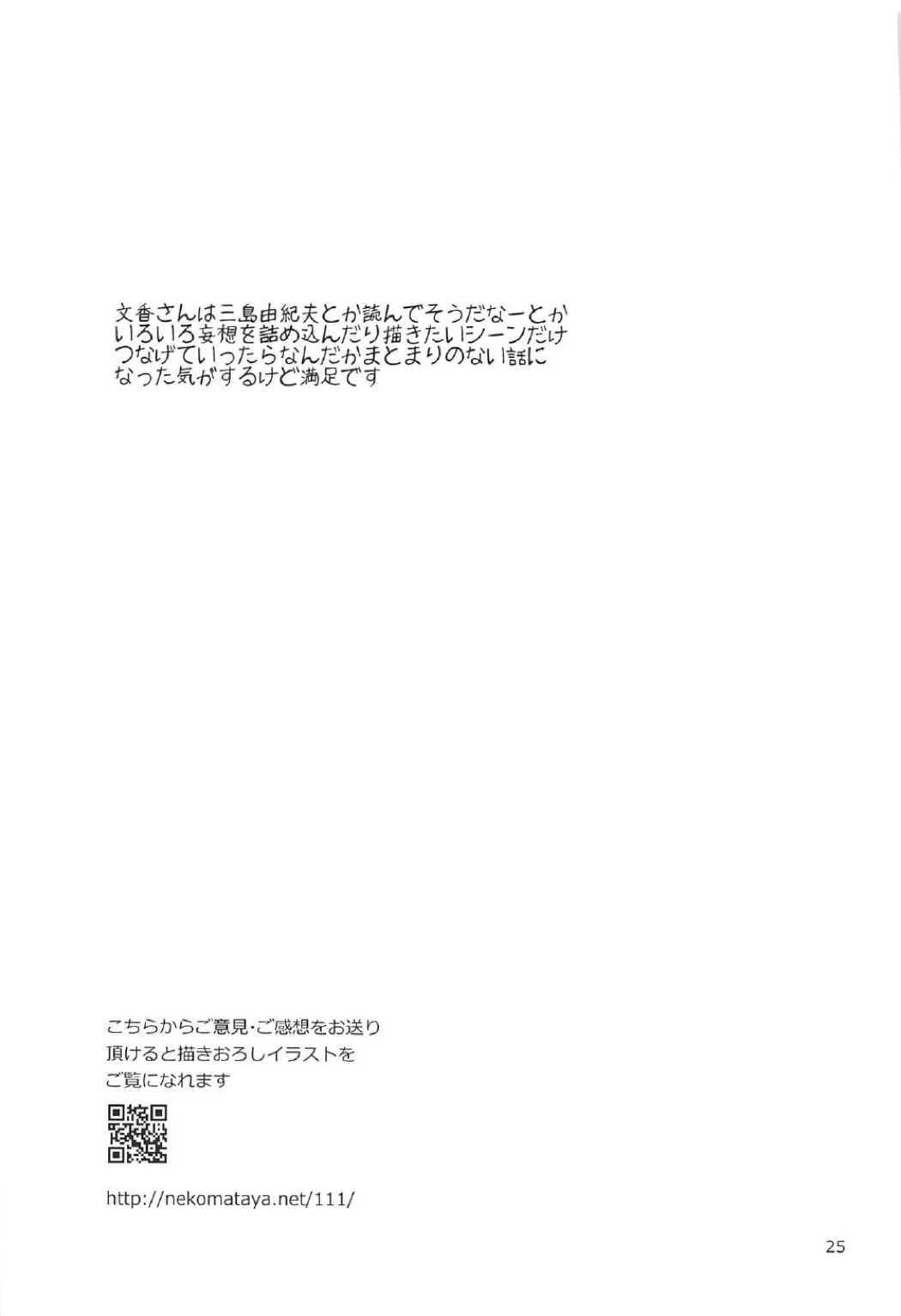 Shounen Arisu to Himitsu no Tobira 23