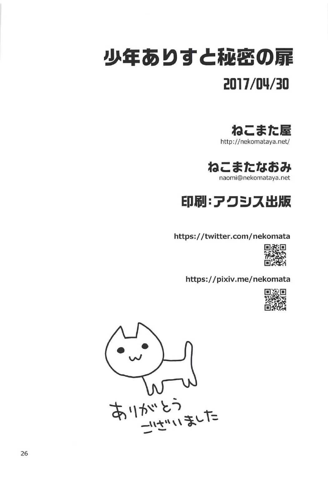 Shounen Arisu to Himitsu no Tobira 24
