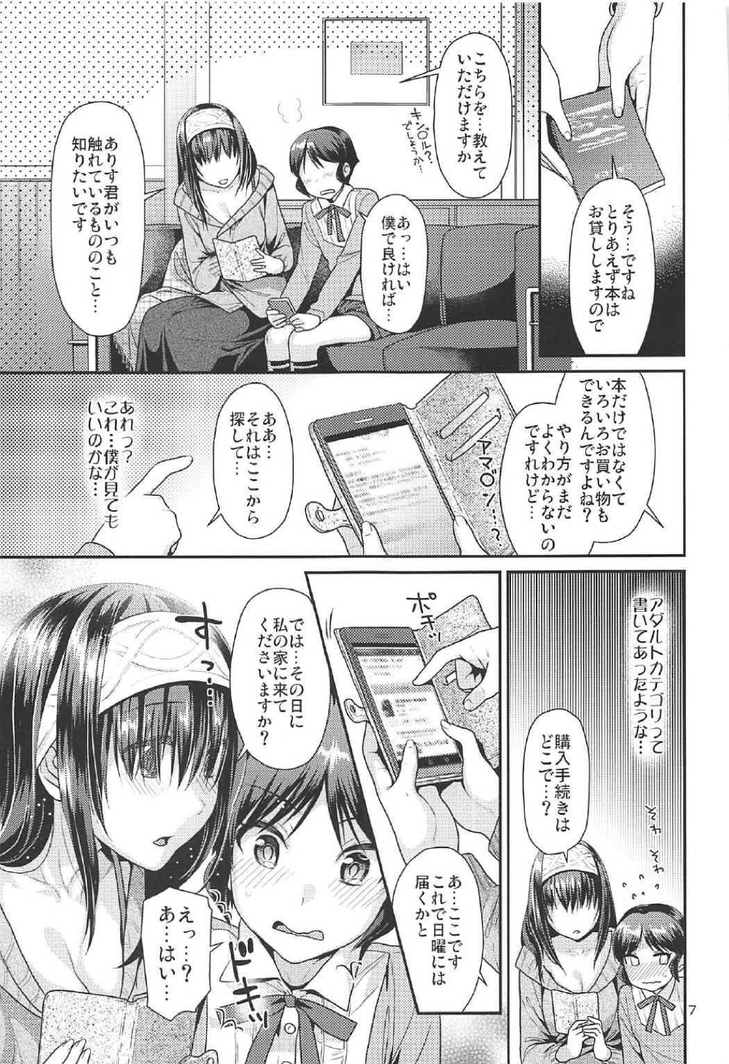 Shounen Arisu to Himitsu no Tobira 5