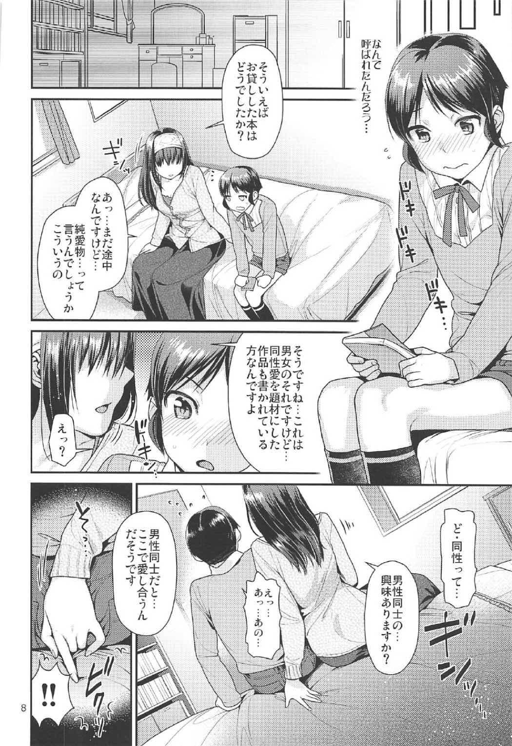 Shounen Arisu to Himitsu no Tobira 6