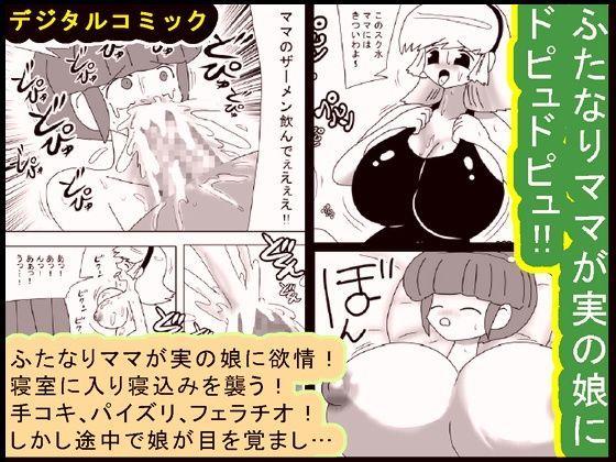 Futanari Mama Ga Jitsuno Musume Ni Dopyudopyu!! 0
