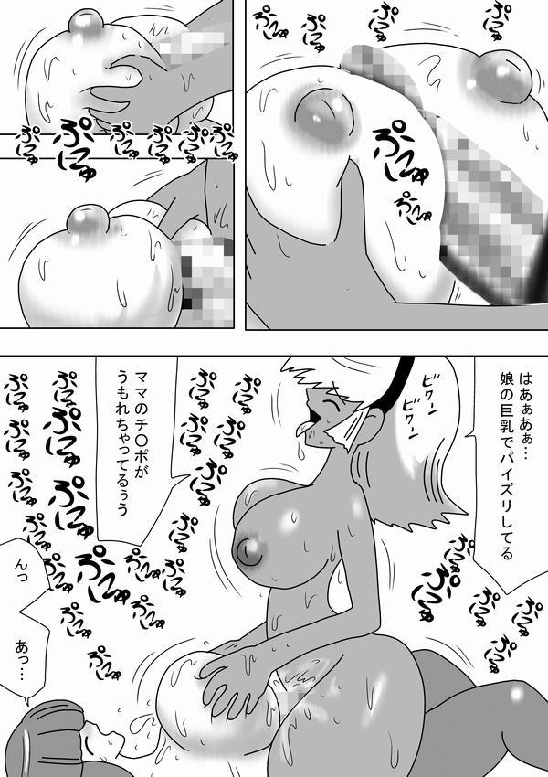 Futanari Mama Ga Jitsuno Musume Ni Dopyudopyu!! 11