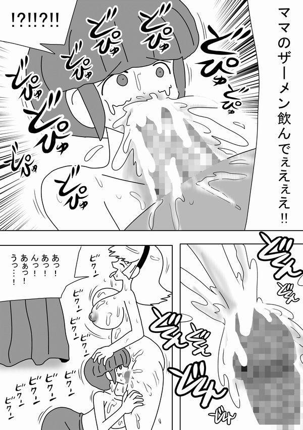 Futanari Mama Ga Jitsuno Musume Ni Dopyudopyu!! 21