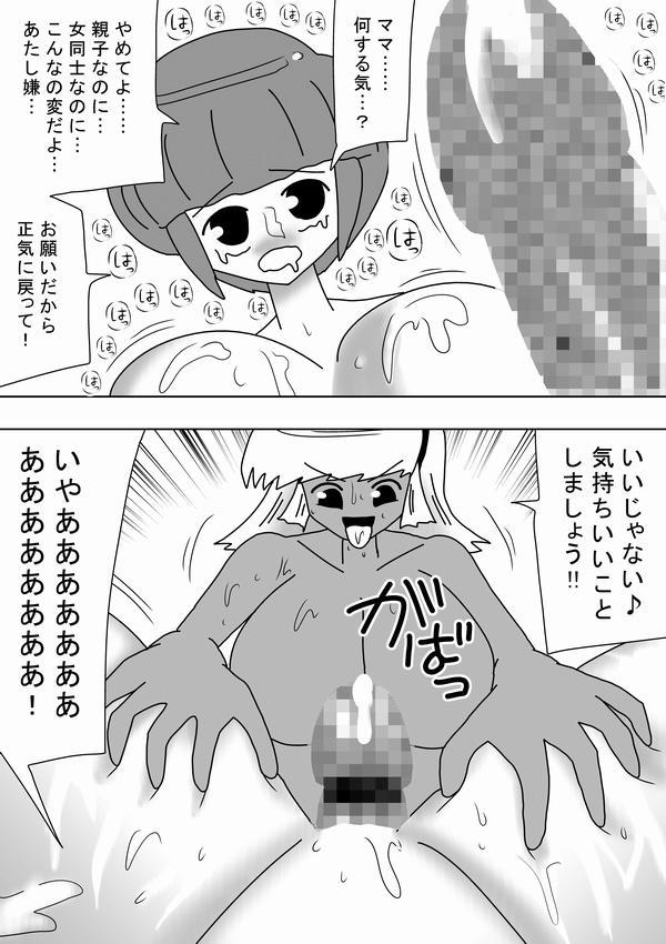 Futanari Mama Ga Jitsuno Musume Ni Dopyudopyu!! 23