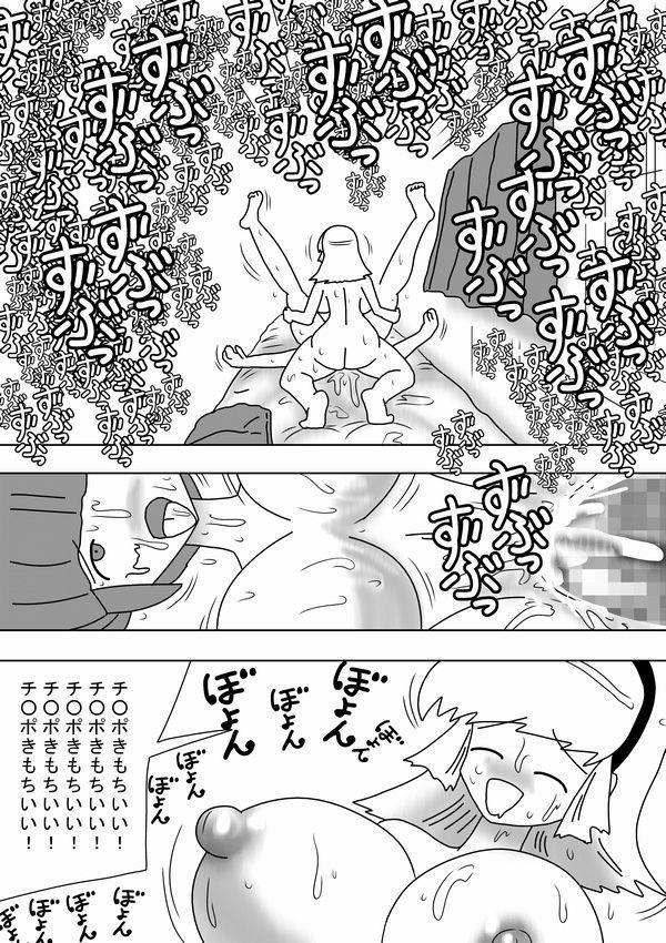 Futanari Mama Ga Jitsuno Musume Ni Dopyudopyu!! 27