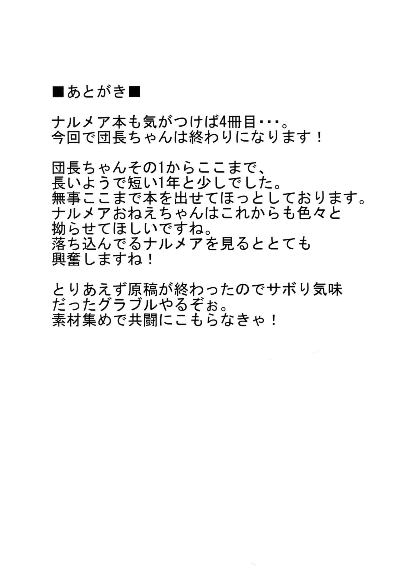 (COMIC1☆11) [Arysuivery (Ayakase Chiyoko, Ayakase Riberi)] Danchou-chan Danchou-chan 4 (Granblue Fantasy) 24